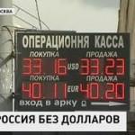 Россия без долларов