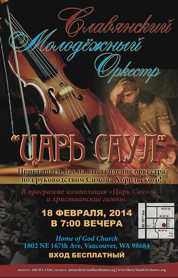Slavic Symphony - Tsar Saul