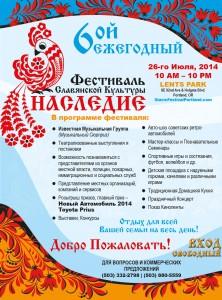 SlavicFestival2014Rus