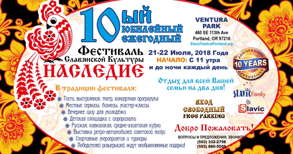 Славянский Фестиваль