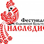 """Фестиваль Славянской Культуры """"НАСЛЕДИЕ"""""""